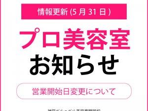 プロサロン営業日更新_0531神戸