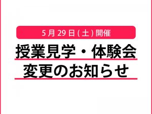 熊本授業見学・体験会変更_800_修正