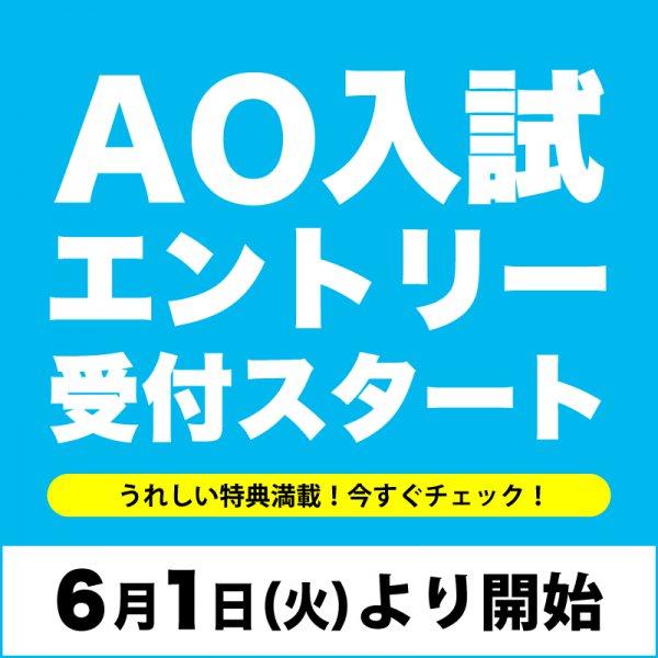 AOエントリー関西_2