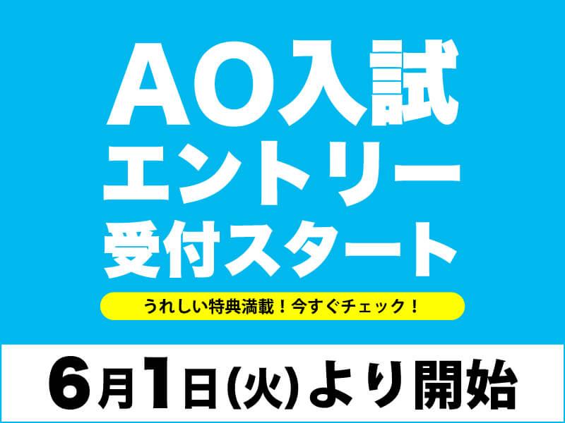 AOエントリー関西_800_600