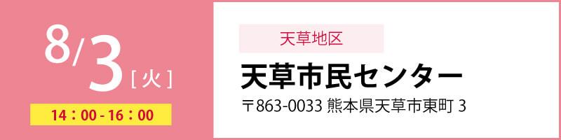 熊本出張_0803