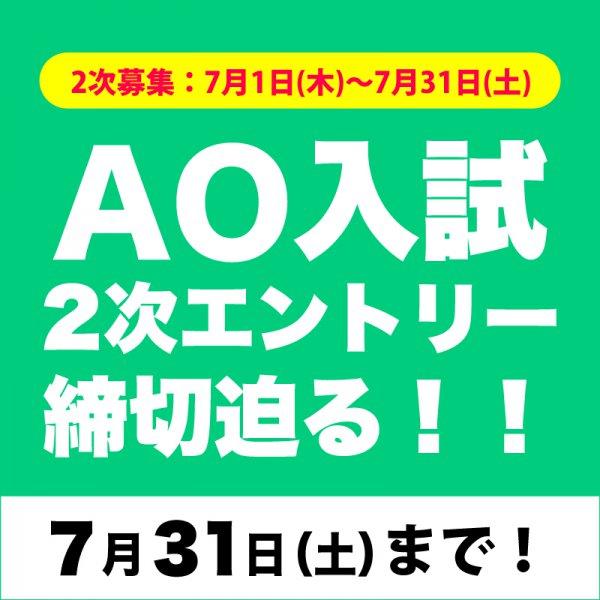 AOエントリー関西_800