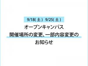 神戸OC開催地変更
