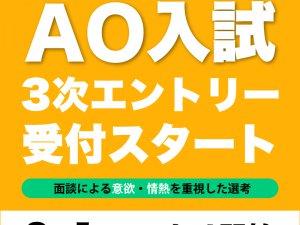 AO3エントリー関西_800