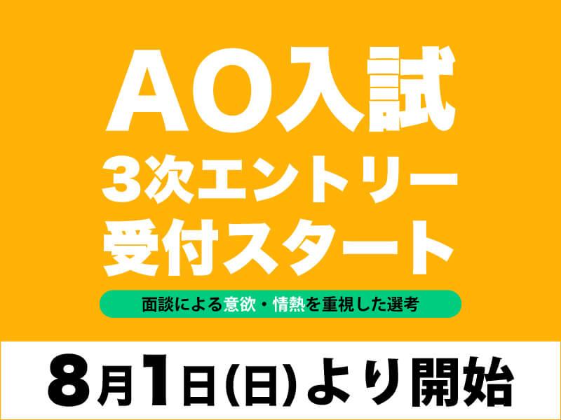AO3エントリー関西_800_600