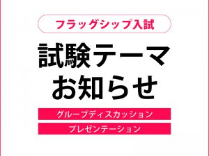 FSテーマ発表_修正
