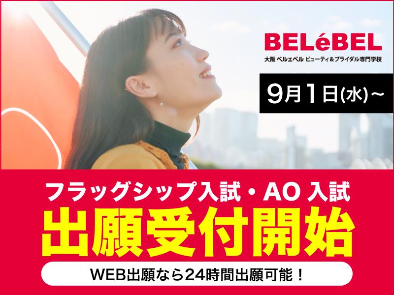 FS・AO出願開始_600(ベルブラ)