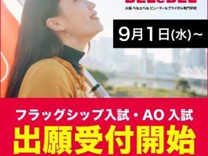 FS・AO出願開始_800(ベルブラ)