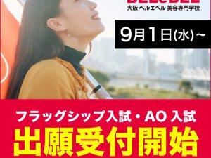FS・AO出願開始_800(大阪)
