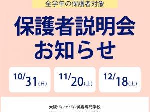 保護者説明会10-12月