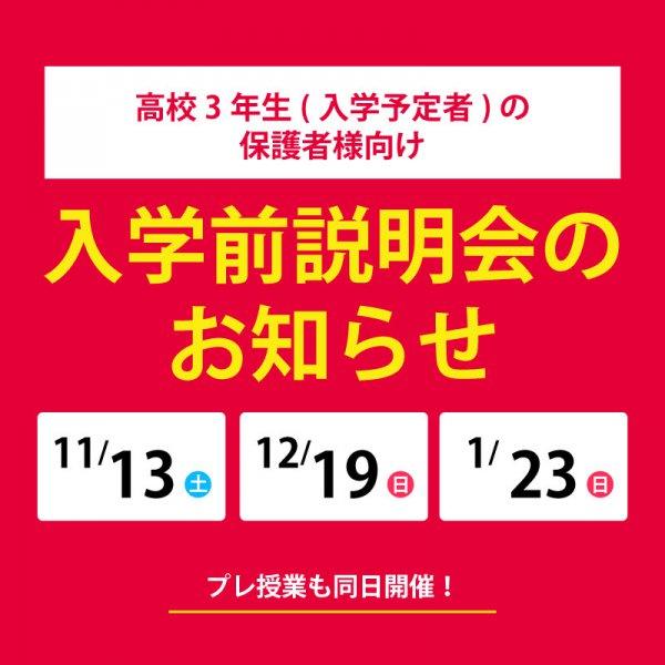 熊本入学前・プレ修正