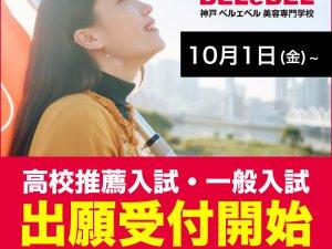 (関西)出願開始_800